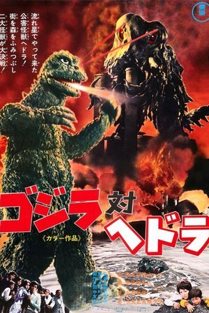 Godzilla Versus The Smog Monster