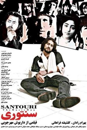 Santouri The Music Man