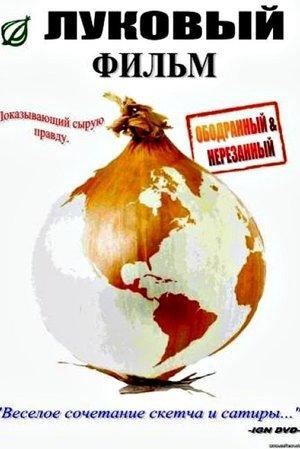 Onion Movie